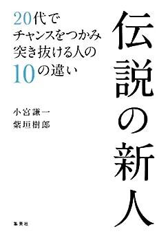 [紫垣樹郎, 小宮謙一]の伝説の新人 20代でチャンスをつかみ突き抜ける人の10の違い (集英社ビジネス書)
