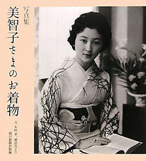 写真集 美智子さまのお着物の詳細を見る