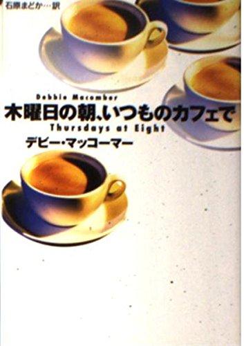 木曜日の朝、いつものカフェで (扶桑社セレクト)の詳細を見る