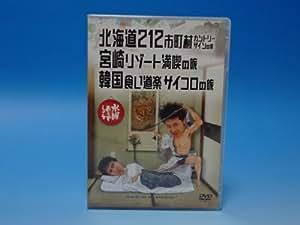 水曜どうでしょう 第5弾 北海道212市町村カントリーサインの旅/宮崎リゾート満喫の旅/韓国食い道楽サイコロの旅 [DVD]