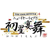 THE IDOLM@STER ニューイヤーライブ!! 初星宴舞 LIVE Blu-ray 絢爛装丁版