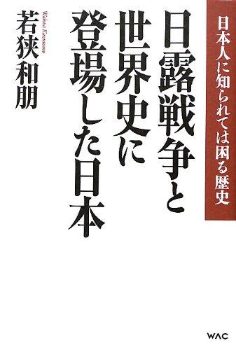 日露戦争と世界史に登場した日本