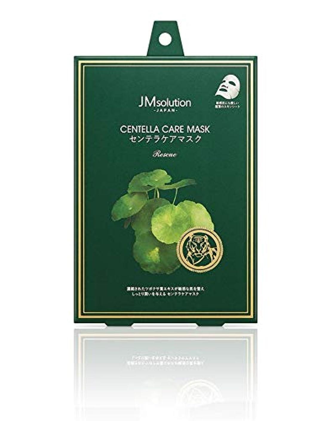 噴出する白菜奨励しますJMsolution センテラ ケアマスク 25g×5枚(箱入り)