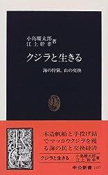 クジラと生きる―海の狩猟、山の交換 (中公新書)