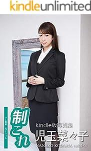 制これOL制服これくしょん児玉菜々子 vol.01①