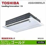 東芝(TOSHIBA) 業務用エアコン3馬力相当 1方向吹出しタイプ(シングル)単相200V ワイヤレスASSA08056JX スーパーパワーエコゴールド[]3年保証