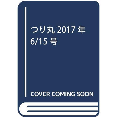 つり丸 2017年 6/15 号 [雑誌]