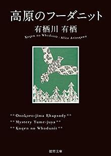 高原のフーダニット (徳間文庫)