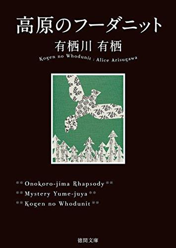高原のフーダニット (徳間文庫)の詳細を見る