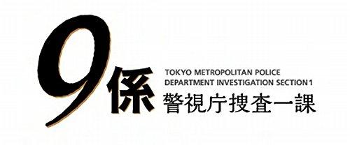 警視庁捜査一課9係-season12- 2017 DVD-BOX[DVD]