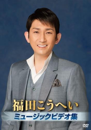 福田こうへいミュージックビデオ集 [DVD]...