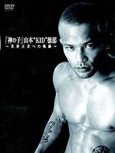 """「神の子」山本""""KID""""徳郁 ~世界王者への軌跡~ [DVD]"""