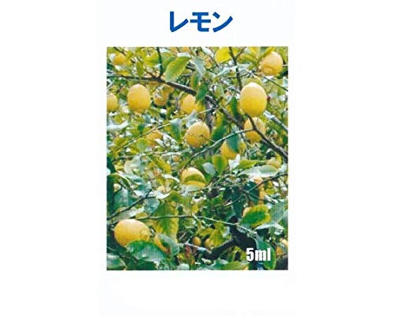 内部リール観光に行くアロマオイル レモン 5ml エッセンシャルオイル 100%天然成分
