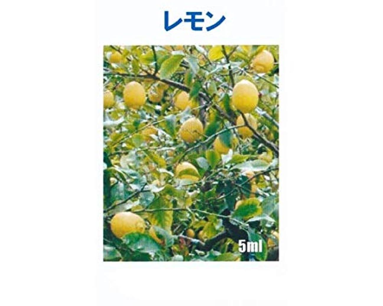 バイナリ家主絶滅したアロマオイル レモン 5ml エッセンシャルオイル 100%天然成分