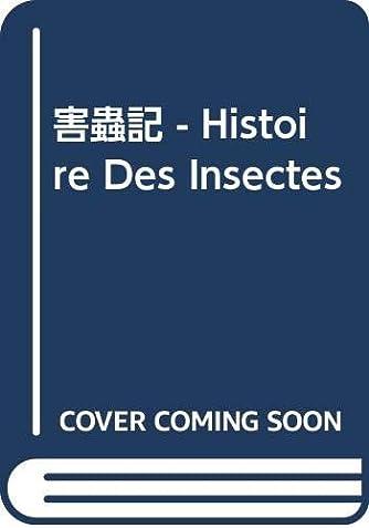 害蟲記 - Histoire Des Insectes