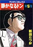 静かなるドン―Yakuza side story (第5巻) (マンサンコミックス)