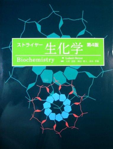 ストライヤー 生化学
