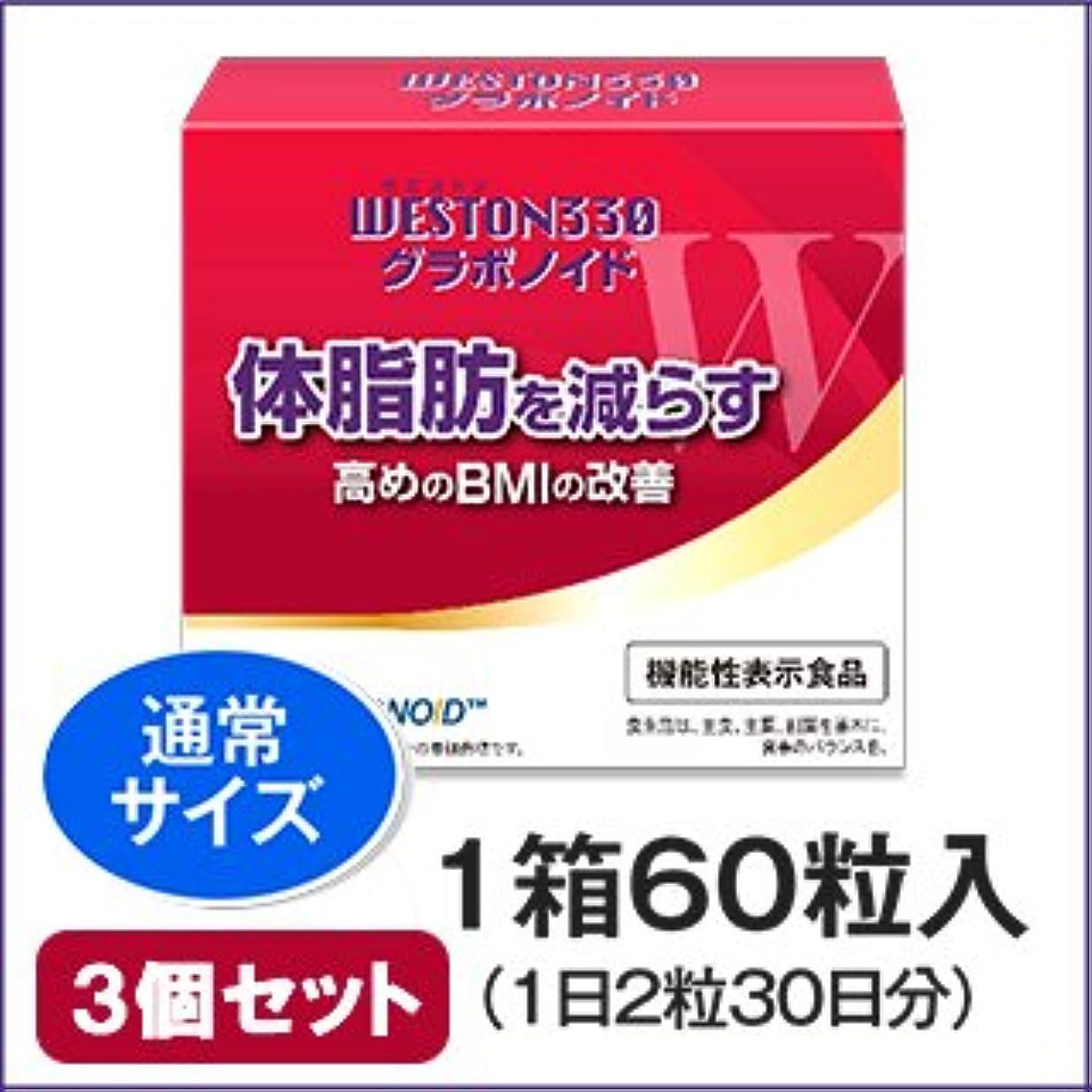 個人的な協定炭水化物ウエストン330グラボノイド(30日分 1箱60粒入り)×3個セット