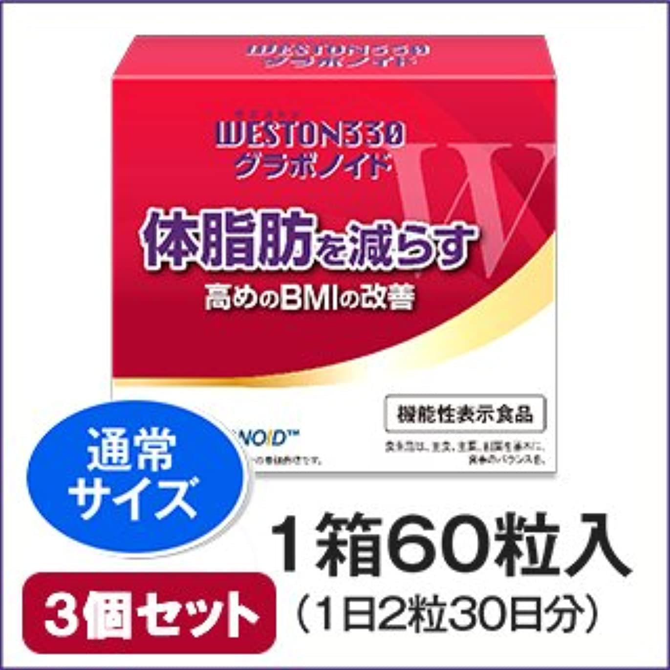 脅威粘り強いマトロンウエストン330グラボノイド(30日分 1箱60粒入り)×3個セット