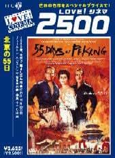 北京の55日 デジタルニューマスター版 [DVD]