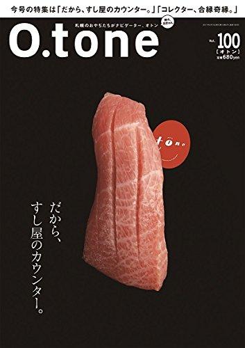 O.tone[オトン]Vol.100(だから、すし屋のカウンター。)