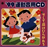 99年度 運動会用CD(5)