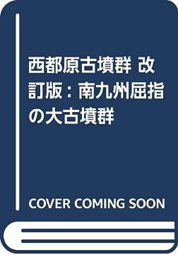 西都原古墳群 改訂版: 南九州屈指の大古墳群 (日本の遺跡 1)