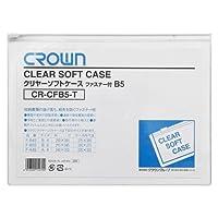 クラウン クリヤーソフトケース B5 透明 CR-CFB5-T