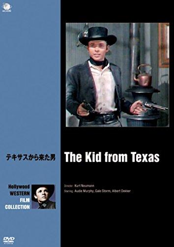 ハリウッド西部劇映画傑作シリーズ テキサスから来た男 [DVD]
