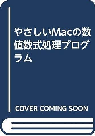 やさしいMacの数値数式処理プログラム