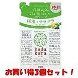 (2017年新商品)(ライオン)hadakara(ハダカラ) ボディソープ 保湿+サラサラ仕上がりタイプ グリーンフルーティの香り つめかえ用 340ml(お買い得3個セット)