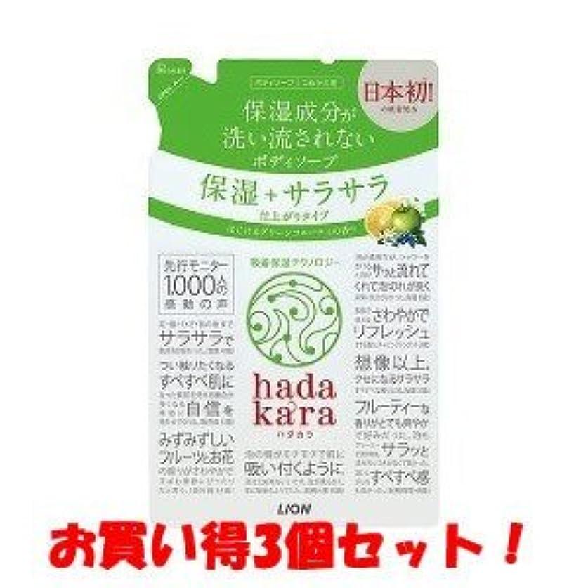 チューインガムダメージ達成する(2017年新商品)(ライオン)hadakara(ハダカラ) ボディソープ 保湿+サラサラ仕上がりタイプ グリーンフルーティの香り つめかえ用 340ml(お買い得3個セット)
