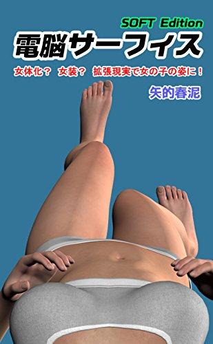 電脳サーフィス SOFT Edtition: 女体化? 女装? 拡張現実で女の子の姿に!