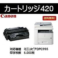 リサイクルトナー CANON トナーカートリッジ420 ミニコピアDPC995
