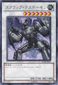 遊戯王カード 【スクラップ・デスデーモン】 EXP4-JP011-R 《 エクストラパックVol.4 》