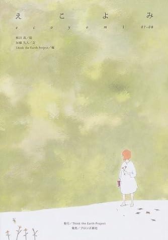 えこよみ ecoyomi - 07-08