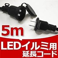 LEDイルミネーション用 延長ケーブル 5m