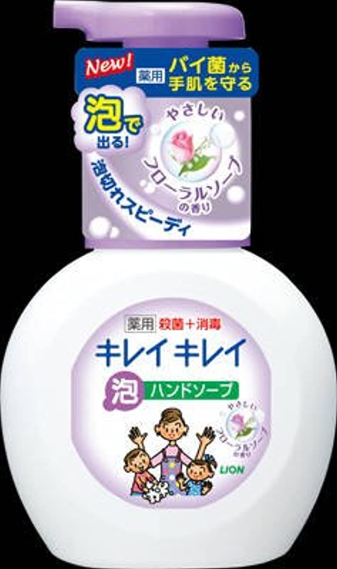 ライオン キレイキレイ 薬用泡ハンドソープ フローラルソープの香り 250ml×20点セット (4903301176909)