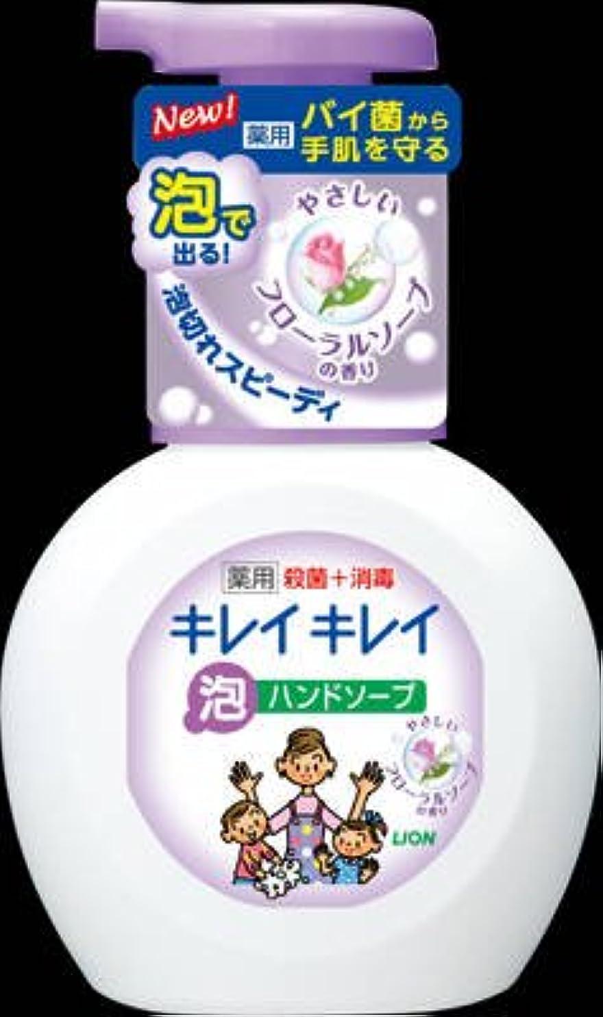 自明規定ワットライオン キレイキレイ 薬用泡ハンドソープ フローラルソープの香り 250ml×20点セット (4903301176909)