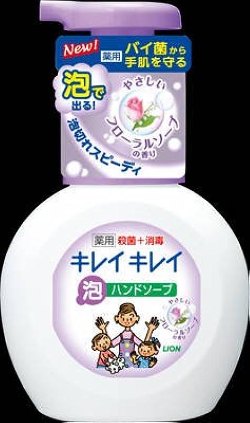 冷える刺激するマインドライオン キレイキレイ 薬用泡ハンドソープ フローラルソープの香り 250ml×20点セット (4903301176909)