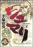 シュマリ (下) (KADOKAWA絶品コミック)
