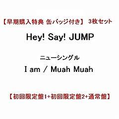 3枚セット 【早期購入特典 缶バッジ付き】Hey! Say! JUMP I am / Muah Muah 【初回限定盤1+初回限定盤2+通常盤】