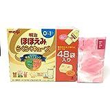 明治 meiji ほほえみ らくらくキューブ 48袋入り (景品付き)