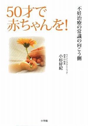 50才で赤ちゃんを!~不妊治療の常識の向こう側の詳細を見る