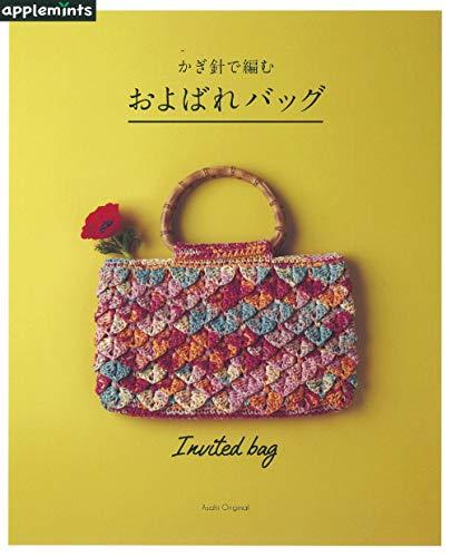 かぎ針で編む およばれバッグ (アサヒオリジナル)