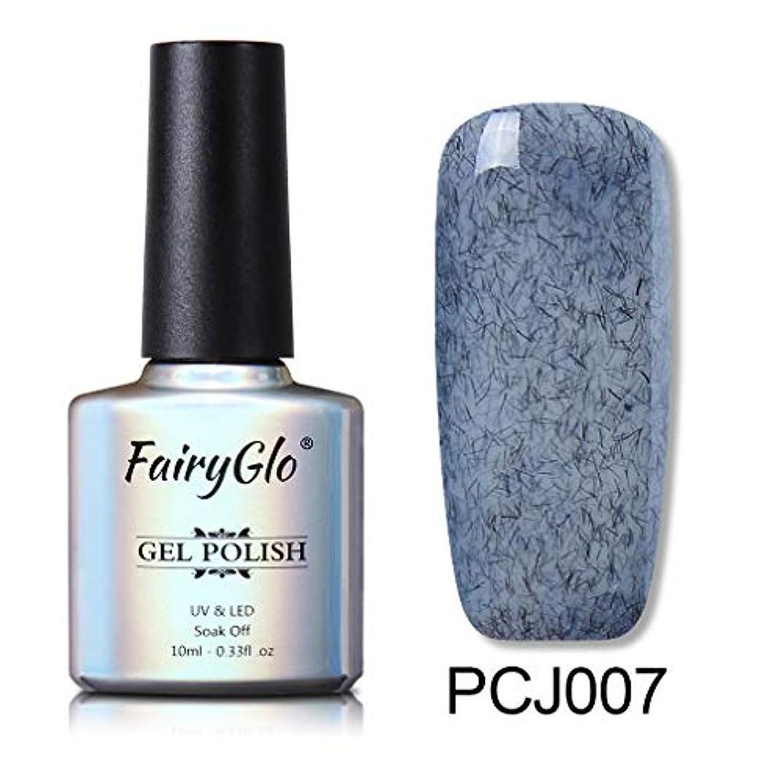 すずめ薄暗いキャッシュFairyglo ジェルネイル カラージェル 毛皮系 1色入り 10ml 【全20色選択可】