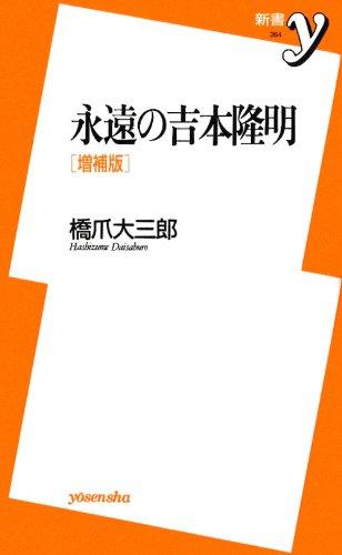 永遠の吉本隆明【増補版】 (新書y)の詳細を見る