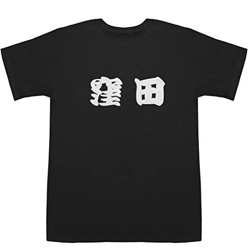 窪田 T-shirts