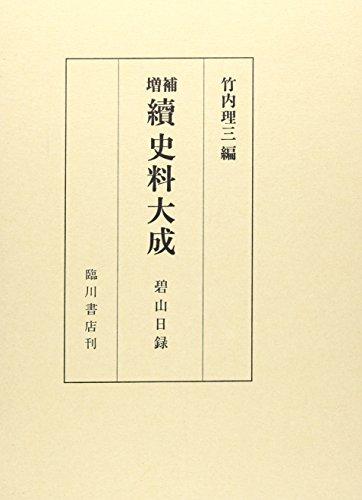 続史料大成 (第20巻)