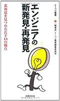 エンジニアの新発見・再発見―北海道を見つめなおす13の視点 (ドーコン叢書 2)